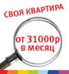 ЖК «Мечта». Своя квартира за 31 000 руб.